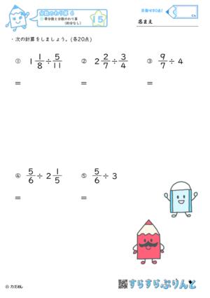 【15】帯分数と分数のわり算(約分なし)【分数のわり算6】