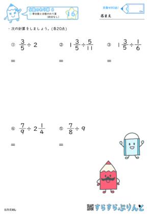 【16】帯分数と分数のわり算(約分なし)【分数のわり算6】