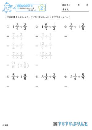 【02】帯分数と分数のわり算(約分なし)【分数のわり算6】