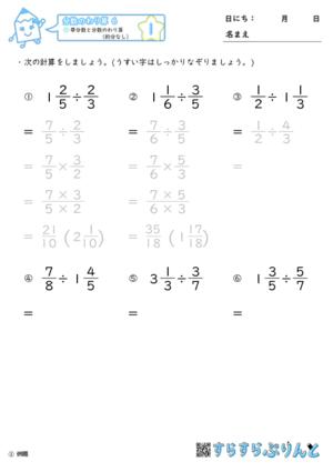 「【分数のわり算6】帯分数と分数のわり算(約分なし)」まとめPDF