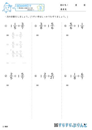 【03】帯分数と分数のわり算(約分あり)【分数のわり算7】