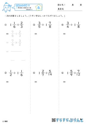 【04】帯分数と分数のわり算(約分あり)【分数のわり算7】