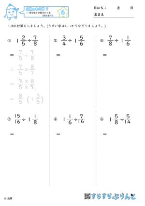 【06】帯分数と分数のわり算(約分あり)【分数のわり算7】