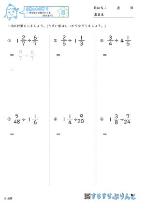 【08】帯分数と分数のわり算(約分あり)【分数のわり算7】