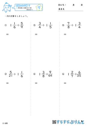 【09】帯分数と分数のわり算(約分あり)【分数のわり算7】