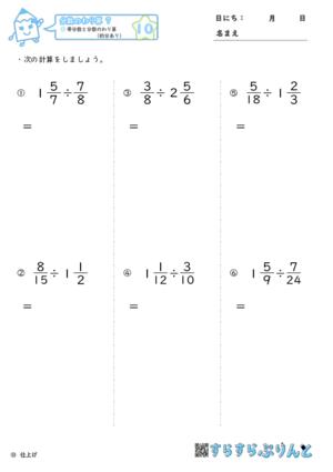 【10】帯分数と分数のわり算(約分あり)【分数のわり算7】