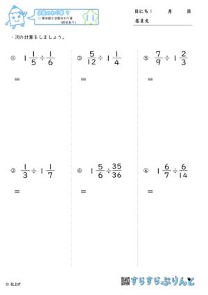 【11】帯分数と分数のわり算(約分あり)【分数のわり算7】