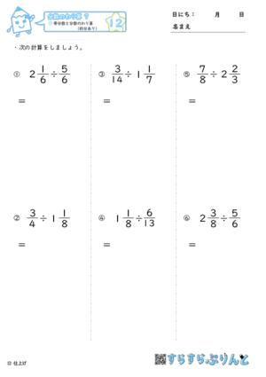 【12】帯分数と分数のわり算(約分あり)【分数のわり算7】