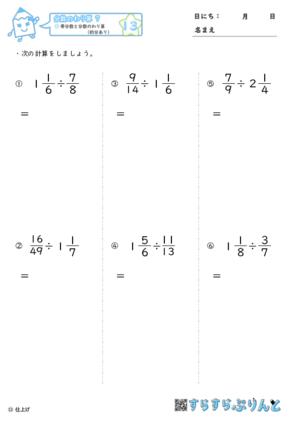 【13】帯分数と分数のわり算(約分あり)【分数のわり算7】