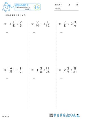 【14】帯分数と分数のわり算(約分あり)【分数のわり算7】