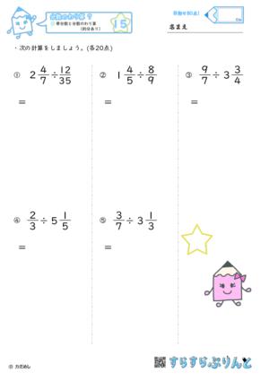 【15】帯分数と分数のわり算(約分あり)【分数のわり算7】