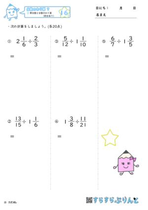【16】帯分数と分数のわり算(約分あり)【分数のわり算7】