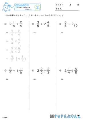 【02】帯分数と分数のわり算(約分あり)【分数のわり算7】