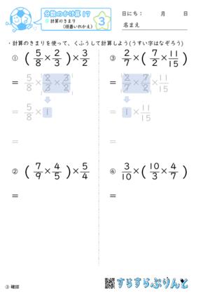 【03】計算のきまり(順番いれかえ)【分数のかけ算17】