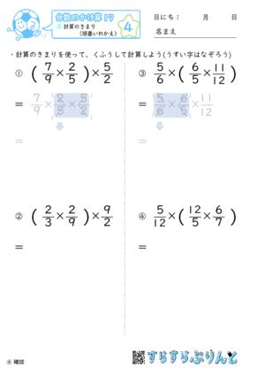 【04】計算のきまり(順番いれかえ)【分数のかけ算17】