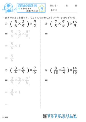 【05】計算のきまり(順番いれかえ)【分数のかけ算17】