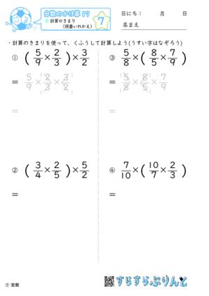 【07】計算のきまり(順番いれかえ)【分数のかけ算17】