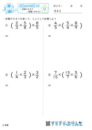 【09】計算のきまり(順番いれかえ)【分数のかけ算17】