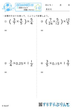 【10】計算のきまり(順番いれかえ)【分数のかけ算17】