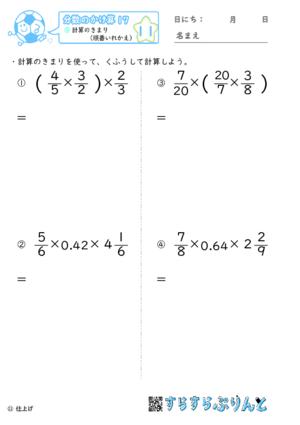【11】計算のきまり(順番いれかえ)【分数のかけ算17】