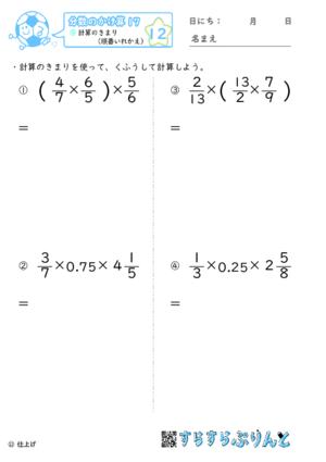 【12】計算のきまり(順番いれかえ)【分数のかけ算17】
