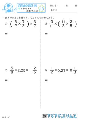 【13】計算のきまり(順番いれかえ)【分数のかけ算17】