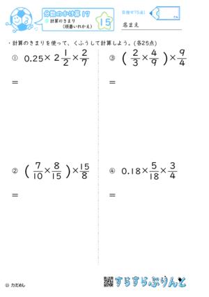【15】計算のきまり(順番いれかえ)【分数のかけ算17】