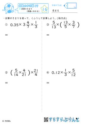 【16】計算のきまり(順番いれかえ)【分数のかけ算17】