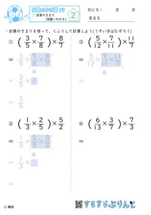【02】計算のきまり(順番いれかえ)【分数のかけ算17】