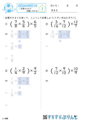 「【分数のかけ算17】計算のきまり(順番いれかえ)」まとめPDF