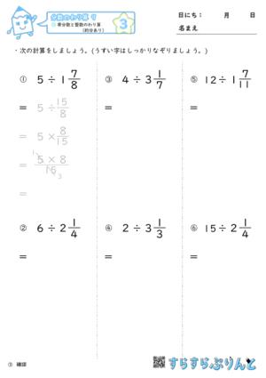 【03】帯分数と整数のわり算(約分あり)【分数のわり算9】