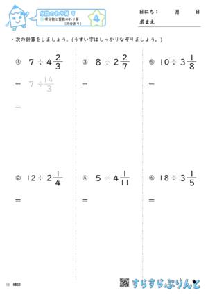 【04】帯分数と整数のわり算(約分あり)【分数のわり算9】