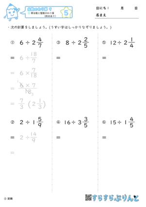 【05】帯分数と整数のわり算(約分あり)【分数のわり算9】