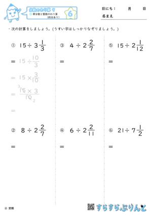 【06】帯分数と整数のわり算(約分あり)【分数のわり算9】