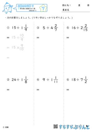 【07】帯分数と整数のわり算(約分あり)【分数のわり算9】