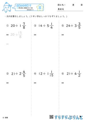 【08】帯分数と整数のわり算(約分あり)【分数のわり算9】
