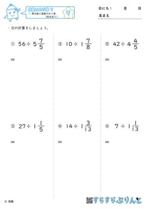 【09】帯分数と整数のわり算(約分あり)【分数のわり算9】