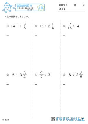 【10】帯分数と整数のわり算(約分あり)【分数のわり算9】