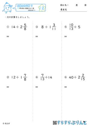 【12】帯分数と整数のわり算(約分あり)【分数のわり算9】