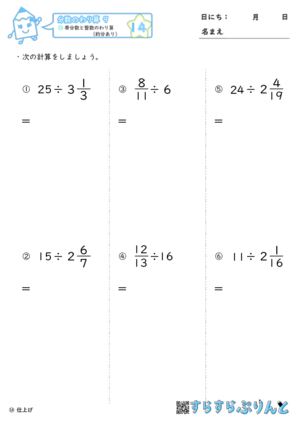 【14】帯分数と整数のわり算(約分あり)【分数のわり算9】