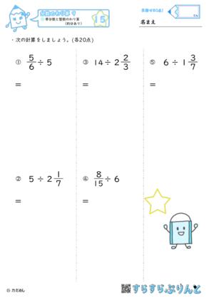 【15】帯分数と整数のわり算(約分あり)【分数のわり算9】