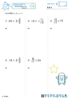 【16】帯分数と整数のわり算(約分あり)【分数のわり算9】