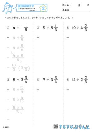 【02】帯分数と整数のわり算(約分あり)【分数のわり算9】
