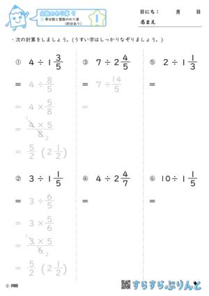 「【分数のわり算9】帯分数と整数のわり算(約分あり)」まとめPDF