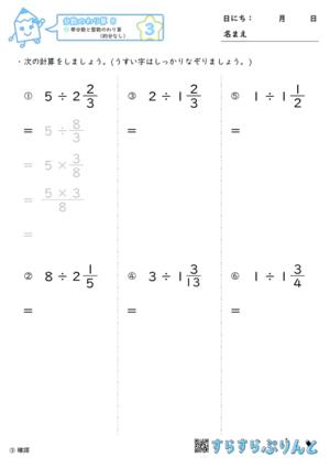 【03】帯分数と整数のわり算(約分なし)【分数のわり算8】