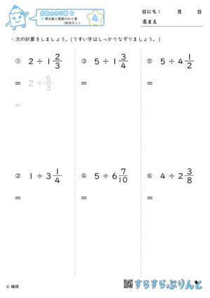 【04】帯分数と整数のわり算(約分なし)【分数のわり算8】