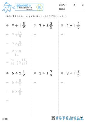 【05】帯分数と整数のわり算(約分なし)【分数のわり算8】