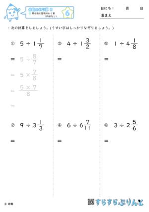 【06】帯分数と整数のわり算(約分なし)【分数のわり算8】