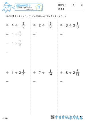 【07】帯分数と整数のわり算(約分なし)【分数のわり算8】