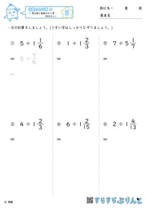 【08】帯分数と整数のわり算(約分なし)【分数のわり算8】